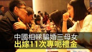 思浩大談中國相睇騙婚三母女,出嫁11次專呃單身男禮金!(大家真風騷)