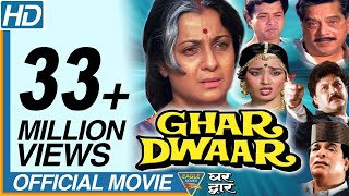 Ghar Dwaar Hindi Full Movie  Tanuja Sachin Raj Kiran  Eagle Hindi Movies
