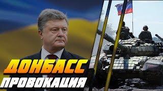 Донбасс сегодня: Провокация Украины или обман? Порошенко и Лавров.