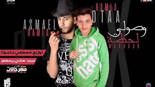 تحميل اغاني مهرجان لحظه وصولى غناء اسماعيل و رمله توزيع مصطفي حتحوت 2019 MP3
