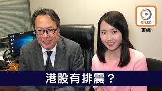 【股壇MM】港股變魚腩部隊一踢就散?(嘉賓:沈振盈)