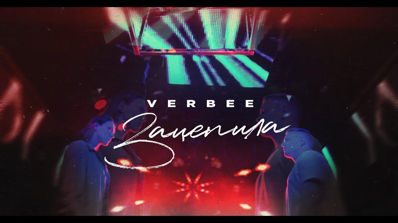 Verbee — Зацепила