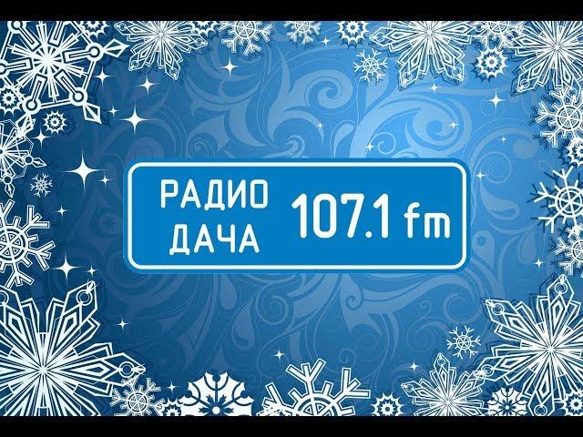 Поздравление с Новым 2019 от Радио Дача Томск