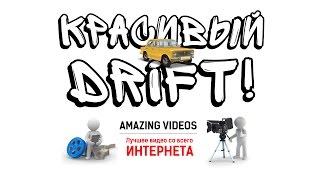 Дрифт на Жигули 200+ л.с. / Russian Classic Drift 200+ hp!