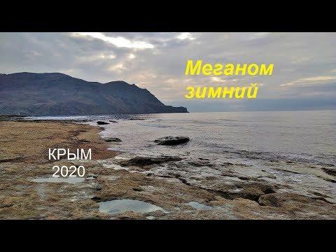 Крым, Судак 2020, Меганом зимой опустел. Волны, птицы, тучи
