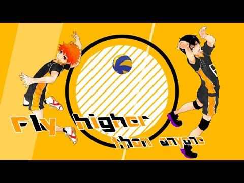 【初音ミク】Fly higher than anyone【ハイキュー!!イメージソング・オリジナル曲PV】