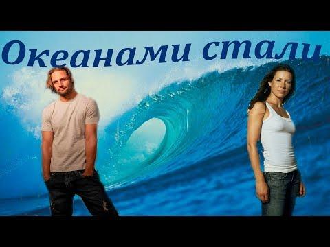 Кейт и Сойер  *Океанами стали* видео