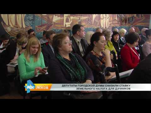 Новости Псков 28.04.2017 # Земельный налог снизят, а СНТ освободят от уплаты
