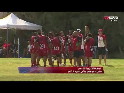 تقرير عن اليوم الاول للبطولة العربية الثالثة لسباعيات الرجبي الأردن 2017 - قناة دبي الرياضية