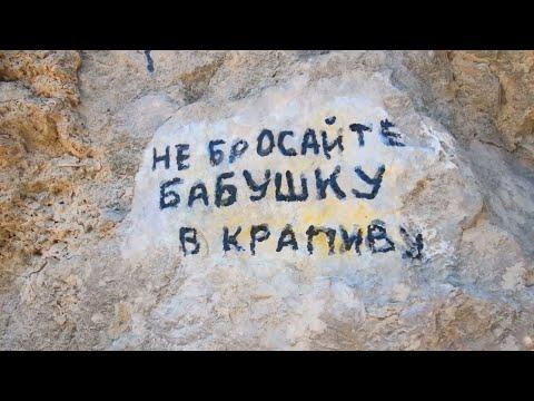 Никита Крым. Спуск к морю и обзор пляжей. Никитская расселина. Крым сегодня