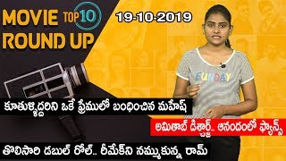 TOP 10 Movie News || Tollywood Morning Round-Up 19-10-2019 || Movie Mixture || i5 Network