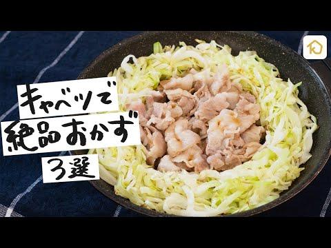 , title : '【アレンジ無限大】クラシルで人気のキャベツレシピ3選|クラシル