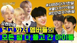 [ENG SUB] 오랜만에 딩고 와서 멤버들의 모든 비밀(?) 탈탈 털고 간 아이돌 | 빅톤 의리게임 | EP.1 | 딩고뮤직 | Dingo Music