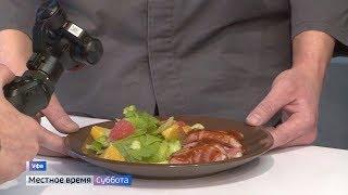 Шеф-повар уфимского ресторана раскрыл рецепт секретной заправки «Салата с уткой»