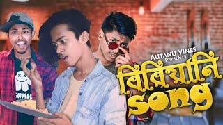 কাচ্চি নিমু নাকি খাসি ভাই | বিরিয়ানি সং | biriyani song autanu vines | Bangla New Song 2019