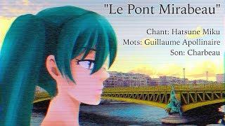 初音ミクV4Xsoftミラボー橋-LePontMirabeauGuillaumeApollinaire