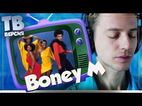 """Такие разные? Boney M. Перевод песен """"Sunny"""", """"Daddy Cool"""" и """"Rasputin"""" (для ТВ)"""