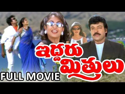 Iddaru Mitrulu Telugu Full Length Movie || Chiranjeevi Movies || DVD Rip..