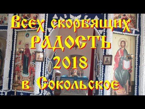 Престол в Сокольское 2018