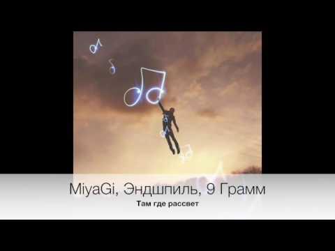 MiyaGi, Эндшпиль, 9 Грамм –Там где рассвет