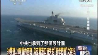 【關鍵時刻2300】當蘇俄海軍在中國復活 美國衛星早就不再看釣魚台20121017