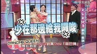 2005.04.20康熙來了完整版(第六季第5集) 舞王舞后來踢館《上》-蔡頭、劉真