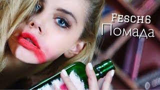 Fesch6 - Помада (Премьера клипа 2018)