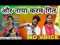 рдЧрд╛рдпрд┐рдХрд╛ рдЪрд┐рдиреНрддрд╛ рджреЗрд╡реАЁЯШнрдкрд┐рдпрд╛ рдХрд░рдо рдЦреЗрд▓рдЦреЛ рдиреА рджреЗ singer chinta devi new nagpuri karam geet 2019 video download