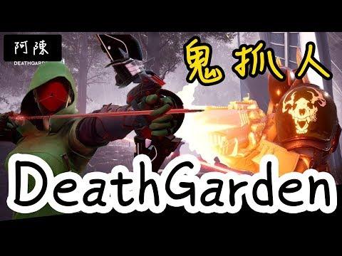 【DeathGarden】Steam限時免費鬼抓人 ▶ 你要當Runner還是Hunter ?