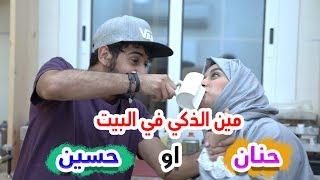 حنان وحسين - اكتشاف الذكي في البيت !!