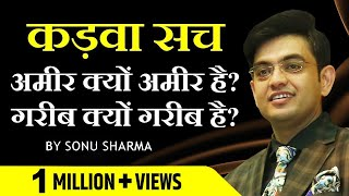 Why Rich Gets Richer & Poor Gets Poorer ! Sonu Shama ! for association Cont : 7678481813