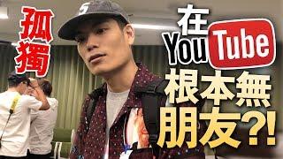 【日常】😢在Youtube根本冇朋友?!