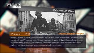Україна щодня. Історія – 29 травня