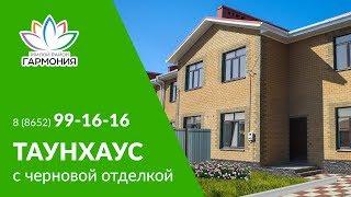 Продается таунхаус 100 кв. м в базовой строительной готовности в 9-ти километрах от Ставрополя