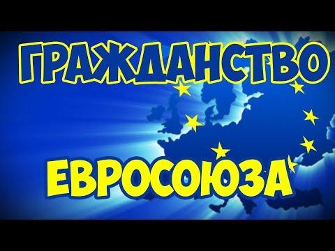 Самый Простой Способ Получения Гражданства Евросоюза! Польское гражданство.