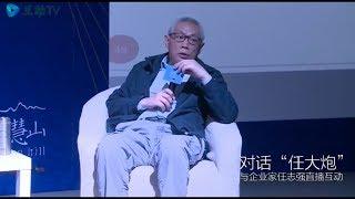 任志强談中美貿易戰一針見血放大炮:中共不肯開放市場最終禍害老百姓