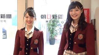 NMB48の佐藤亜海さんと新澤菜央さんが朝日新聞神戸総局を訪問