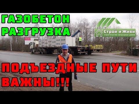 ДОМ из ГАЗОБЕТОНА 1.1. Особенности доставки газобетона. На сколько важны подъездные пути?