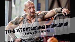 Тет-а-тет с Ираклием Папашвили - тренером чемпионок