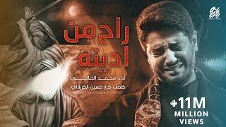 تحميل اغاني راح من ادينه | محمد الجنامي MP3