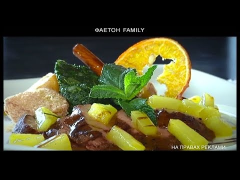 """Готовим в """"Фаэтоне"""" - Утиная грудка с ананасовым соусом & изюминка Италии """"Вителло Тоннато"""""""