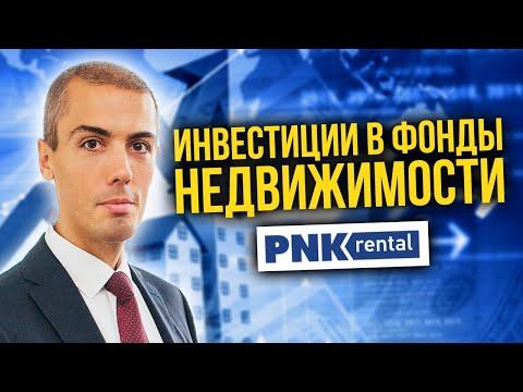 Инвестиции в фонды недвижимости - PNK rental