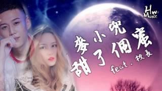 麥小兜 -  甜了個蜜『 所有甜蜜的都是你 』feat . 校長 動態歌詞版MV -HWMusic-