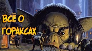 Всё о Гораксах, самых опасных монстрах Эндора (Звездные Войны)