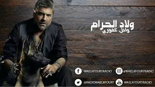 Wael Kfoury - Wlad El Haram -  Lyrics 2019 |  وائل كفوري - ولاد الحرام - كلمات
