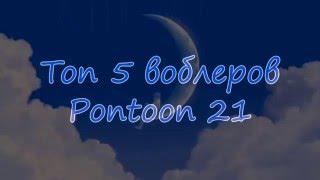 Каталог воблеров pontoon 21