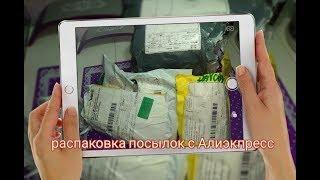 Распаковка посылок с Алиэкпресс все для ногтей 22