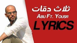 مازيكا 3 Daqat - Abu Ft. Yousra ثلاث دقات - أبو و يسرا (Lyrics) تحميل MP3