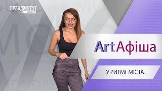 Art Афіша 11.11.2018