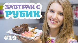 Шоколадный брауни в кружках за 5 минут, завтрак - Видео онлайн